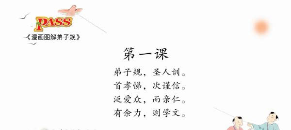 pass绿卡图书《小学国学经典》动画版全279集下载 弟子规+论语+千字文+三字经+古诗词