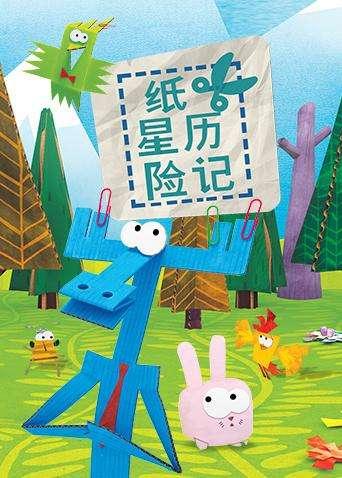 儿童折纸益智动画片《纸星历险记》全78集下载 mp4/720p/国语中字 百度云网盘