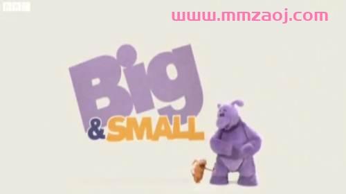 《big and small》大和小第一季26集 BBC英文动画无字幕